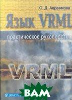 Язык VRML. Практическое руководство  Авраамова купить