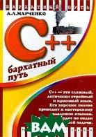 C++. Бархатный путь  А. Л. Марченко  купить