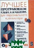 Лучшее программное обеспечение для ПК     Шпаковский М. купить