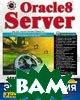 Oracle8/8i Server. Энциклопедия пользователя   Грин Джо купить