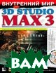Внутренний мир 3D Studio MAX3: моделирование, материалы визуализации и анимация (+ CD-ROM)  Миллер Филлип  купить