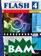Внутренний мир Flash 4. Для дизайнера  Мильберн Керн, Крото Джон  купить