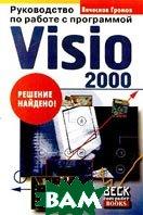Руководство по работе с программой Visio 2000  Вячеслав Громов  купить