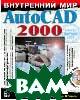 Внутренний мир AutoCAD 2000  Билл Барчард, Дэвид Питцер купить