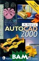 AutoCAD 2000. Уроки для начинающих  А. Ярвуд  купить