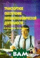 Транспортное обеспечение внешнеэкономической деятельности  Назаренко В.М., Назаренко К.С. купить