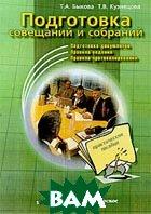Подготовка совещаний и собраний. Практическое пособие  Быкова Т.  купить