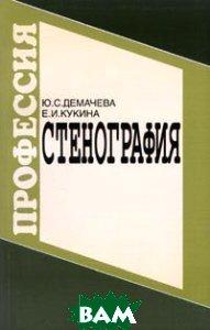 Стенография  Демачева Ю.  купить