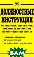 Должностные инструкции  Усманова Н.Р. купить