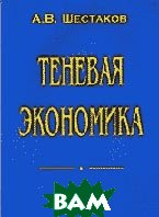 Теневая экономика     Шестаков А.В. купить