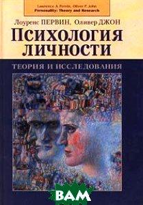 Психология личности: Теория и исследования  Первин Л., Джон О. купить