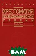 Хрестоматия по экономической теории  сост. Е.Борисов купить