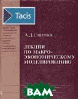 Лекции по макроэкономическому моделированию     Смирнов А.  купить