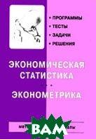 Методические материалы по экономическим дисциплинам для преподавателей средних школ и вузов. Экономическая статистика   купить