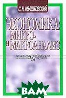 Экономика: микро- и макроанализ  Ивашковский С.  купить