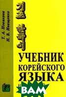 Учебник корейского языка. Начальный курс  Новикова Т.А., Иващенко Н.В. купить