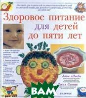 Здоровое питание для детей до пяти лет  Анна Шисби, Джил Скотт  купить