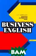 Деловой английский язык: Учебное пособие  Андрюшкин А.П. купить