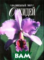 Волшебный мир орхидей  Вилма Риттершаузен  купить
