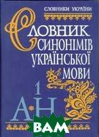 Словник синонімів української мови. В 2-х т. Т.1   купить