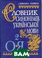 Словник синонімів української мови. В 2-х т. Т.2    купить