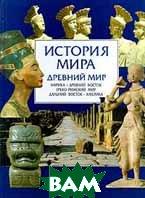 История мира. Древний мир   купить