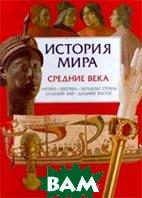 История мира. Средние века.   купить