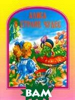 Алиса в стране чудес. Серия `12 золотых сказок`   купить
