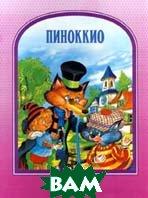 Пиноккио. Серия `12 золотых сказок`   купить