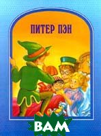 Питер Пэн. Серия `12 золотых сказок`   купить