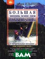 Большая энциклопедия выживания   Ильичев А. купить