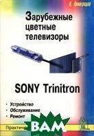 ���������� ������� ����������. SONY Trinitron. ����������. ������������. ������. ������������ �������  �. ����������  ������
