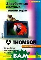 Thomson. Книга первая. Телевизоры THOMSON на шасси серии ICC. Устройство, обслуживание, ремонт  В. Прянишников  купить