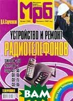 Устройство и ремонт радиотелефонов Senao SN258  Д. А. Садченков  купить