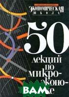 50 лекций по микроэкономике. В 2-х томах  Тарасевич Л.С. купить