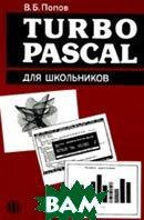 Turbo Pascal для школьников Учебное пособие  Попов В. Б. купить