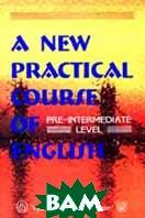 Новый практический курс английского языка для студентов педагогических вузов: Первый этап обучения  Савватеева А.В. и другие купить