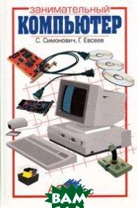 Занимательный компьютер  С. Симонович. Г. Евсеев  купить
