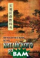 Практический курс китайского языка. Т.1 и Т. 2 + кассеты  Кондрашевский А.Ф. (под ред.) купить