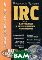 IRC или Как общаться с другими людьми через Internet  Владислав Пузырев  купить