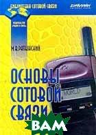 Основы сотовой связи  М. В. Ратынский  купить