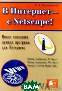 В Интернет - с Netscape! Новое поколение лучших программ для Интернета  Е. В. Броварский  купить