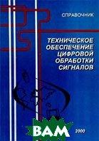 Техническое обеспечение цифровой обработки сигналов  Куприянов М. купить