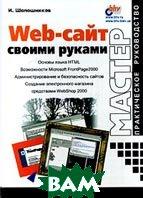 Web-сайт своими руками  И. Шапошников  купить