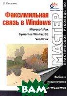 Факсимильная связь в Windows  С. Березин  купить