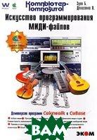 Искусство программирования миди-файлов (+ CD-ROM)  Б. Зуев, П. Денисенко  купить