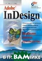 Adobe InDesign в подлиннике  А. М. Тайц, А. А. Тайц  купить