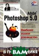 Adobe Photoshop 5.0 в подлиннике  Сергей Пономаренко  купить
