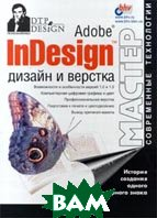 Adobe InDesign. ������ � ������� 