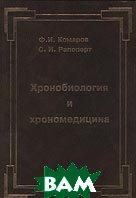 Хронобиология и хрономедицина  Комаров, С. И. Рапопорт  купить